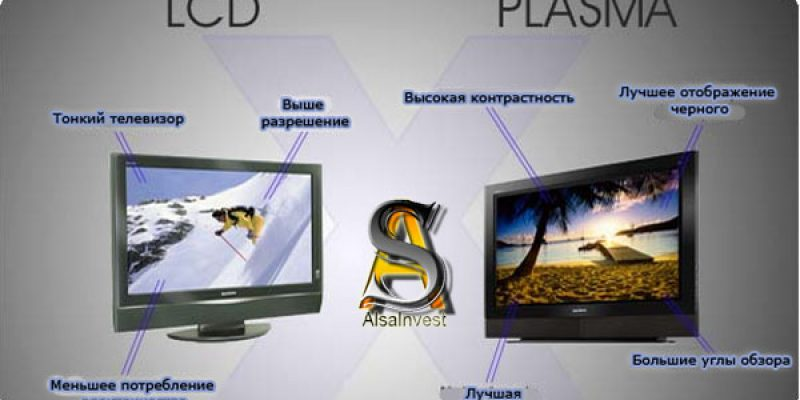 Ремонт телевизоров в Минске! Плазменные телевизоры против LCD.